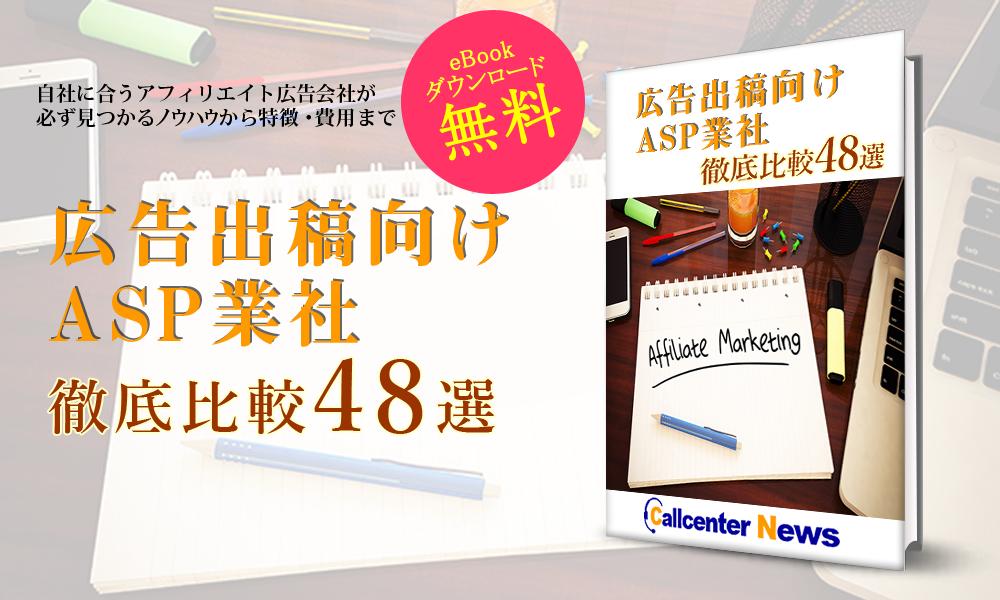 広告出稿向けASP業社徹底比較48選