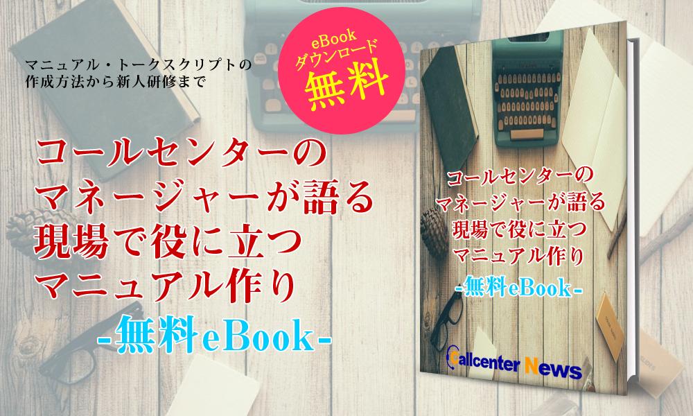 ビジネスシーンで役立つナレッジ無料eBook
