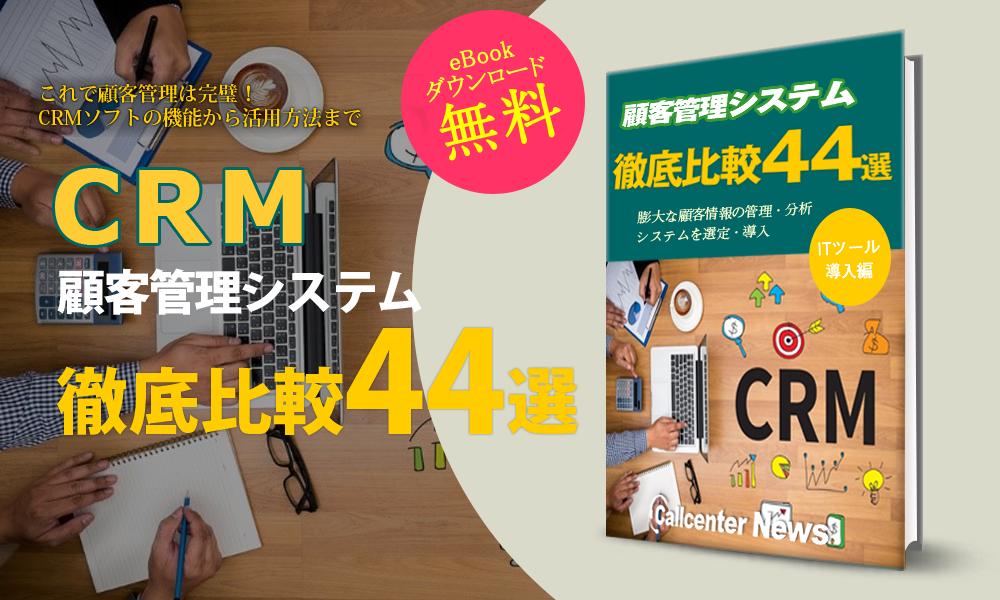 CRM顧客管理システム徹底比較44選