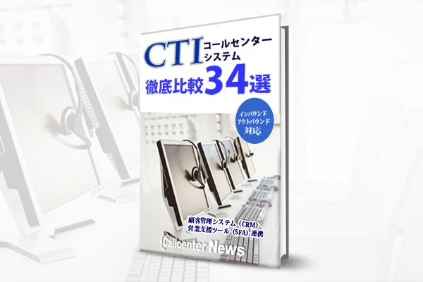 CTIコールセンターシステム徹底比較34選