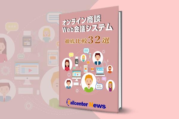 オンライン商談・Web会議システム徹底比較32選