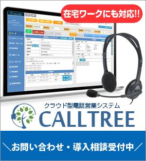 業界最安値!!クラウド型電話営業システム「CallTree」