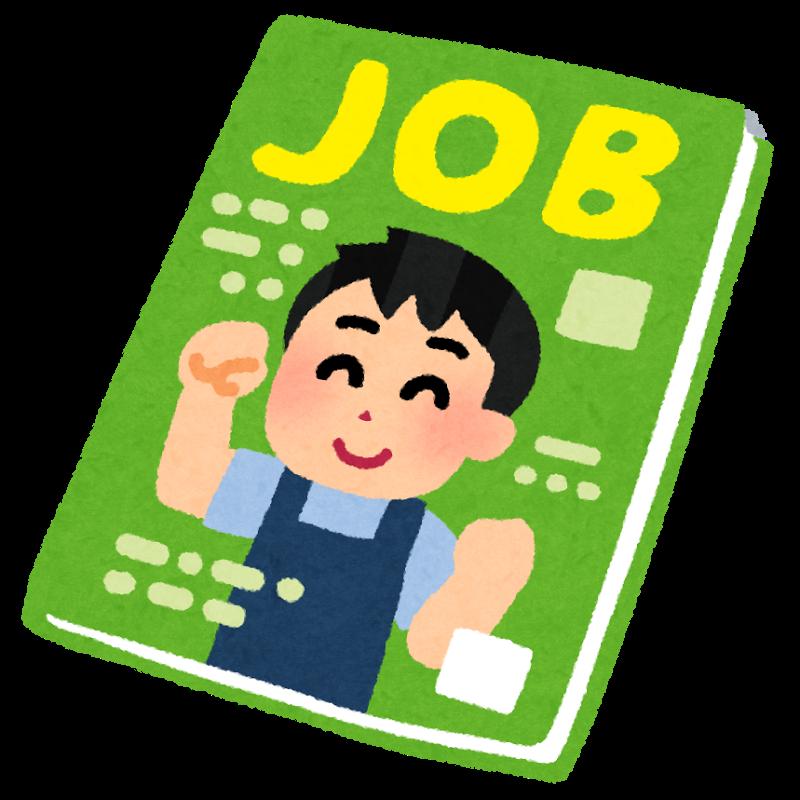 コールセンターでアルバイトする場合の求人や転職状況