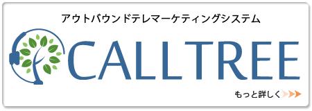 CALLTREE