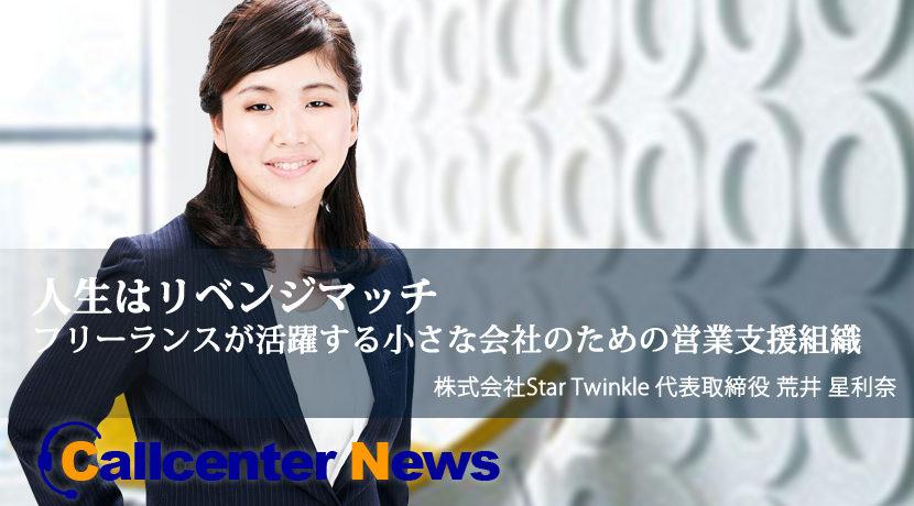 株式会社Star Twinkle代表取締役 荒井 星利奈
