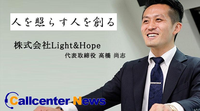 株式会社Light&Hop(ライトアンドホープ)代表取締役 高橋 尚志