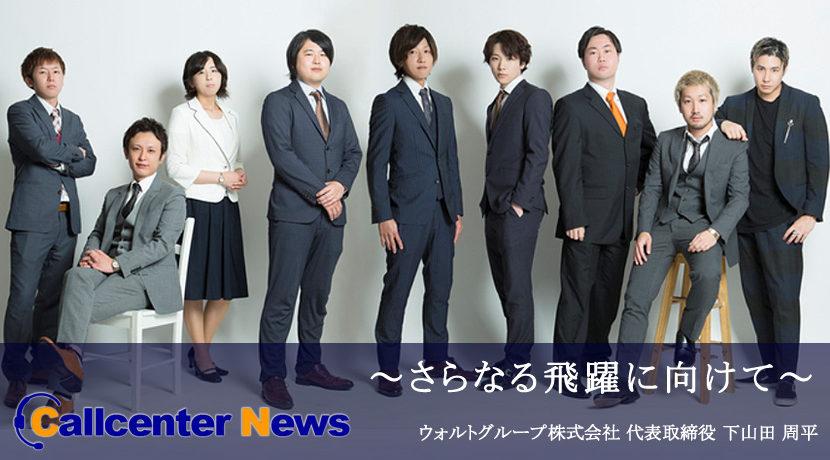 ウォルトグループ株式会社 代表取締役 下山田 周平