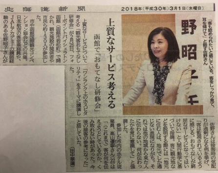 株式会社プリサージュ 代表取締役社長 佐野 昭子(Akiko Sano)