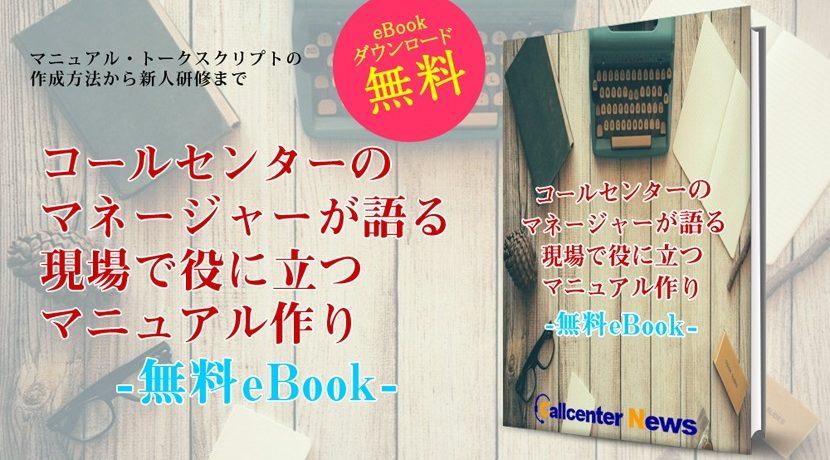 コールセンターのマネージャーが語る現場で役に立つマニュアル作り-無料eBook