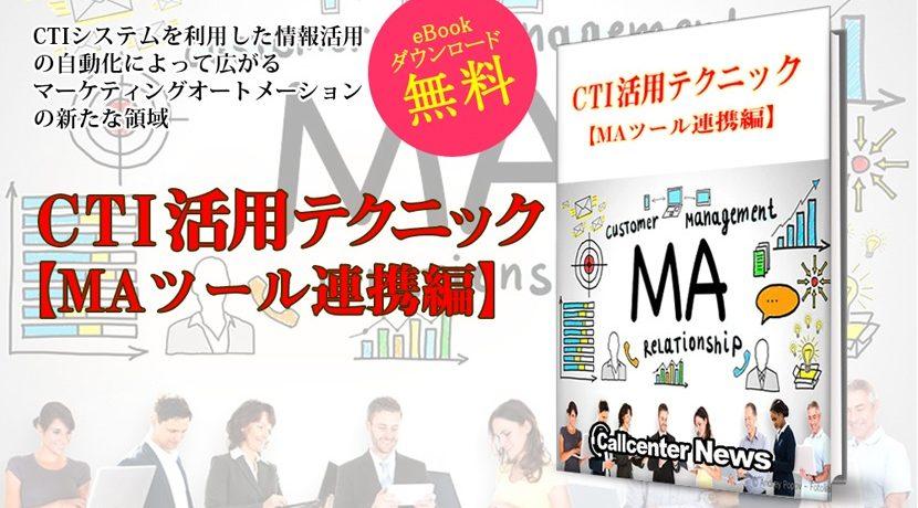 コールセンターシステムCTI活用テクニック【MAツール連携編】