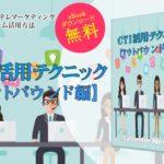コールセンターシステムCTI活用テクニック【アウトバウンド編】